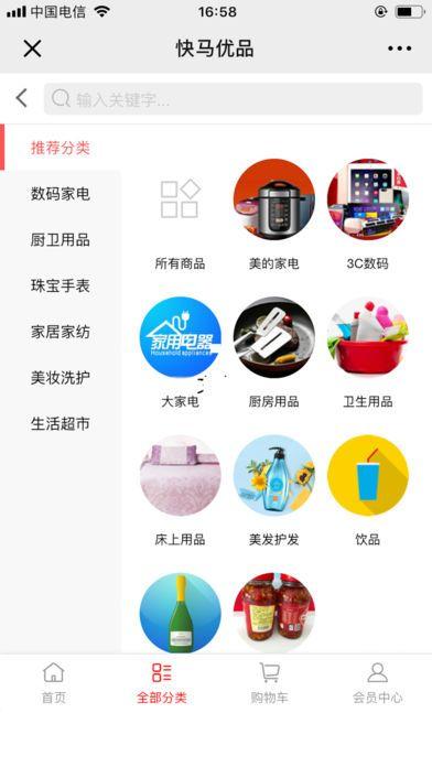 快马优品app官方版  v1.5.0图1