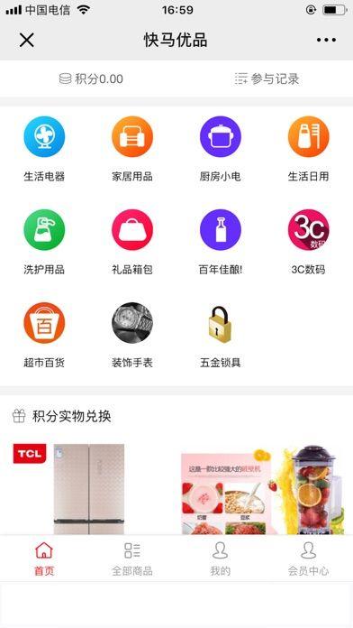 快马优品app官方版  v1.5.0图2