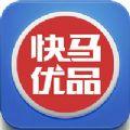 快马优品app