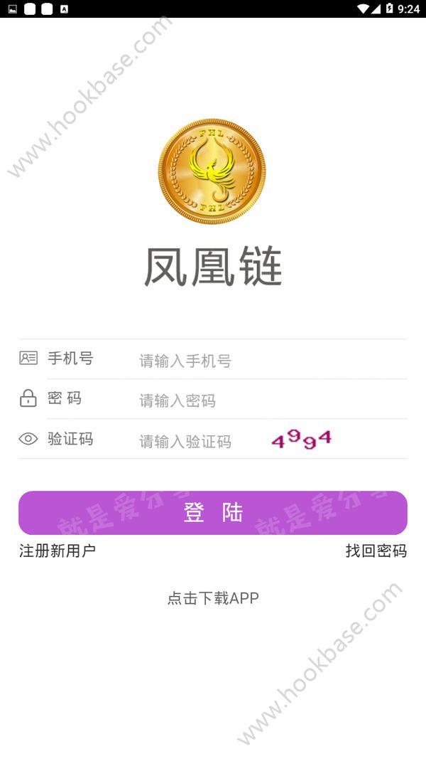 凤凰链app官方版  v0.0.7图2