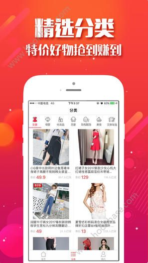 全惠优选app手机官方版  v2.2.16图1