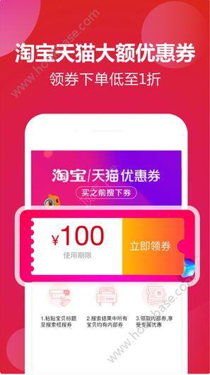 全惠优选app手机官方版  v2.2.16图3