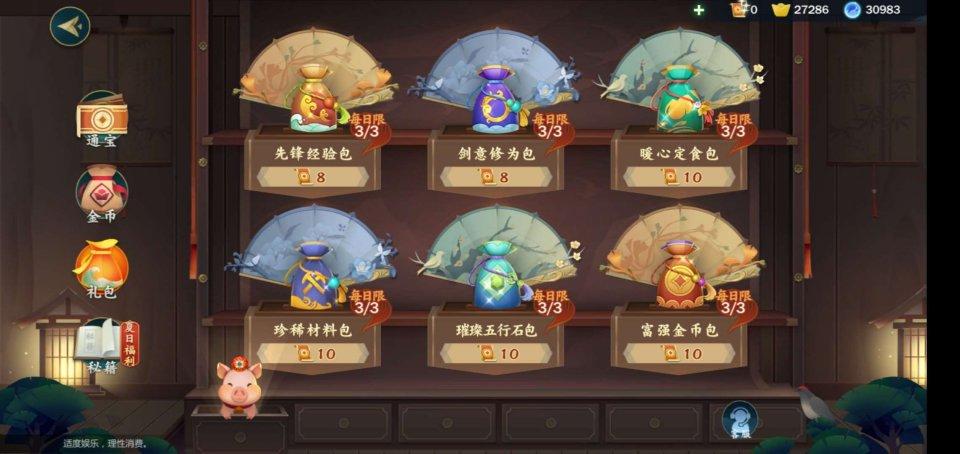剑网3指尖江湖密室玩法攻略 游戏全部密室位置一览[图]