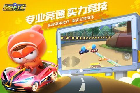 跑跑卡丁车IOS版图1