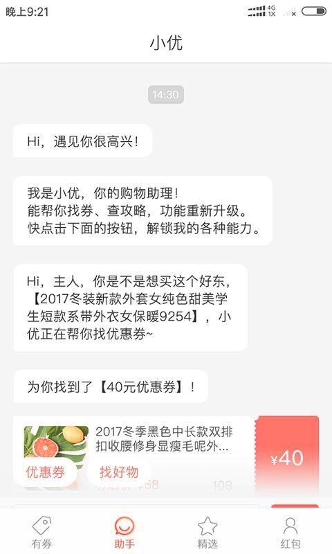 弈领福利社官方手机版app下载  v1.0.8图4