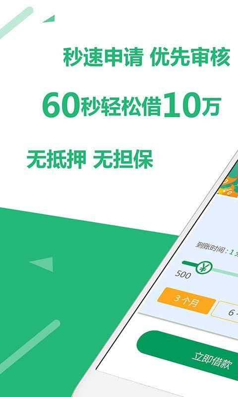 金角大王贷款app官方手机版  v2.2.5图3
