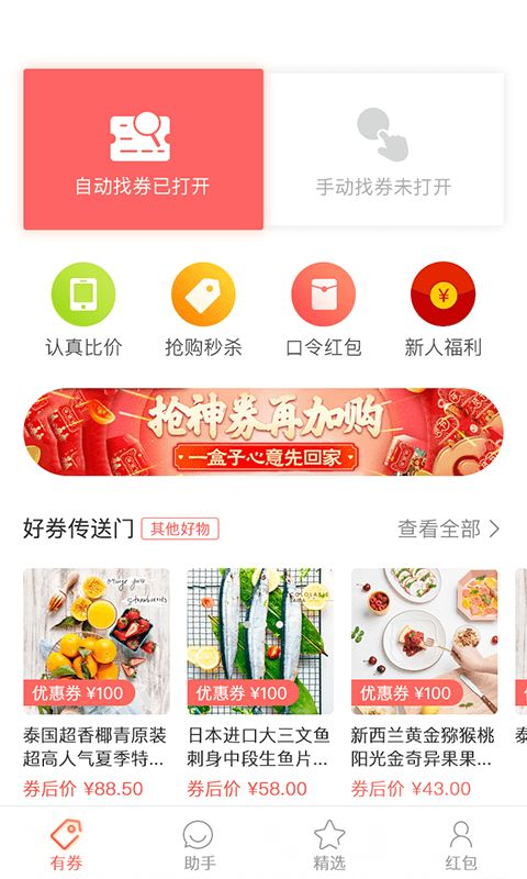 弈领福利社官方手机版app下载  v1.0.8图1