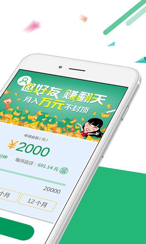 金角大王贷款app官方手机版  v2.2.5图2