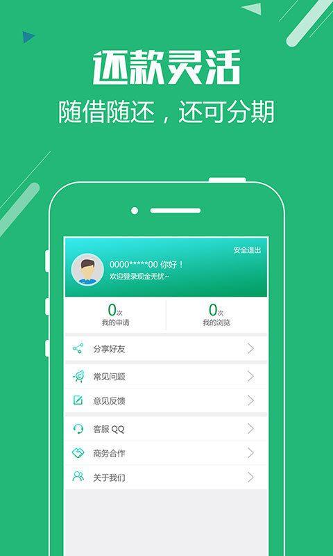 金角大王贷款app官方手机版  v2.2.5图1