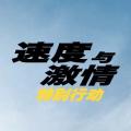速度与激情特别行动中文版