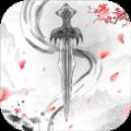 御剑神诀官网版