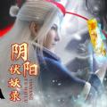 阴阳伏妖录官网版