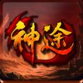 神途群侠传官网版