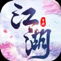 武江湖官网版