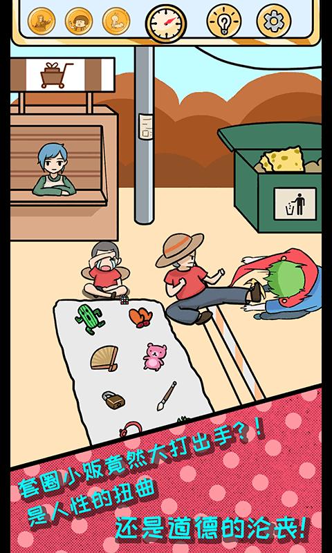 欧皇的烦恼游戏图2