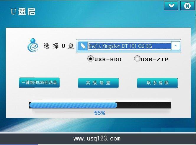 《u盘启动盘制作》U速启U盘启动盘制作工具V1.1.1免费版