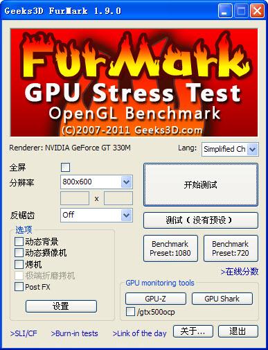 furmark中文版|《显卡烤机软件》V1.10.6中文版下载图片1