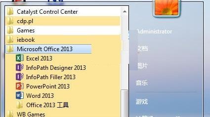 电脑world软件下载 word2013官方下载免费完整版图片1