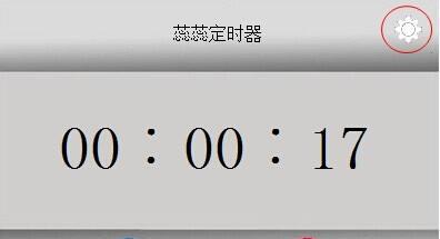 蕊蕊电脑时间定时器V1.11